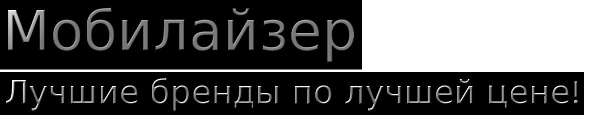 mobilazer.ru